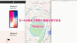 2〜4分割まで柔軟に画面分割できるMac用アプリ「Magnet」が面白い!ただ大画面向けかも
