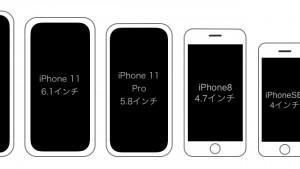 【2019年版】iPhone 11 Pro Max〜初代までの歴代iPhone大きさ比較