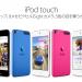 第6世代iPod Touchと前モデルとの違いは?性能や価格、色など比較してみた