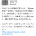 「iOS 10.3」が正式リリース!AirPodsを探す機能、性能が向上した新ファイルシステム採用など